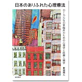 日本のありふれた心理療法: ローカルな日常臨床のための心理学と医療人類学