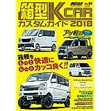 箱型K-CARカスタムガイド2018 KCARスペシャル ドレスアップガイド