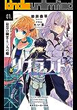 リオランド 01.最慧の騎士と二人の姫 (角川スニーカー文庫)