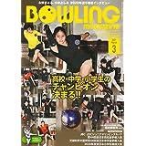 ボウリング・マガジン 2021年 03 月号 [雑誌]