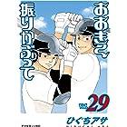 おおきく振りかぶって(29) (アフタヌーンコミックス)