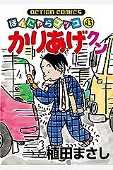 かりあげクン : 43 (アクションコミックス) Kindle版
