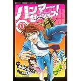 ハンマーセッション!(11) (週刊少年マガジンコミックス)