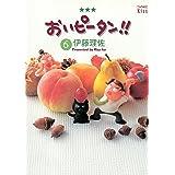 おいピータン!!(6) (Kissコミックス)