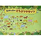109ひきのどうぶつマラソン (おはなし×さがし絵【2歳・3歳・4歳児からの絵本】)