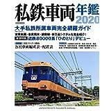 私鉄車両年鑑2020 (イカロス・ムック)