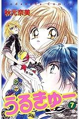 うるきゅー(7) (なかよしコミックス) Kindle版