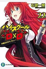 ハイスクールD×D22 卒業式のグレモリー (富士見ファンタジア文庫) Kindle版