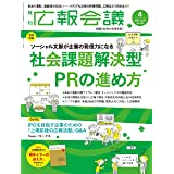 広報会議2020年4月号 社会課題解決型 PRの進め方