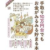 手取り10万円台でもお金がみるみる貯まる本 (晋遊舎ムック)