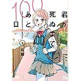 君が死ぬまであと100日 1 (マーガレットコミックス)