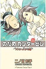 のだめカンタービレ(25) (Kissコミックス) Kindle版