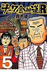 新ナニワ金融道R(リターンズ) 5 Kindle版