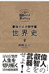 最強の成功哲学書 世界史 Kindle版