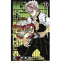 鬼滅の刃 17 (ジャンプコミックス)
