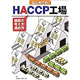 はじめてのHACCP工場
