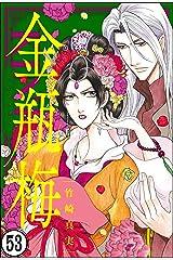 まんがグリム童話 金瓶梅(分冊版) 【第53話】 Kindle版