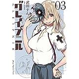 グレイプニル(3) (ヤングマガジンコミックス)