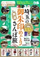 埼玉の御朱印めぐり開運さんぽ旅 (ぴあ MOOK)