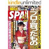 週刊SPA!(スパ) 2020年 1/14・21 合併号 [雑誌] 週刊SPA! (デジタル雑誌)
