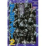 サムライダー(2) (ヤングマガジンコミックス)