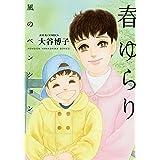 風のペンション―春 ゆらり― (ジュールコミックス)