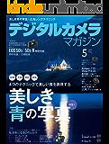 デジタルカメラマガジン 2015年5月号[雑誌]