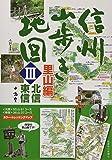 信州山歩き地図Ⅲ 里山編〈北信・東信〉