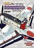 けもみみガールズと学ぶ WWII最強戦闘機対決 1942~1945