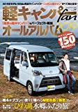 軽キャンパー fan vol.29 (ヤエスメディアムック576)