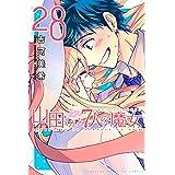 山田くんと7人の魔女(28) (週刊少年マガジンコミックス)