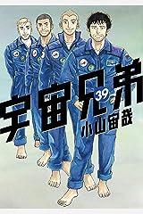 宇宙兄弟(39) (モーニングコミックス) Kindle版