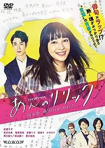 ドラマWスペシャル あんのリリック -桜木杏、俳句はじめてみました- DVD-BOX