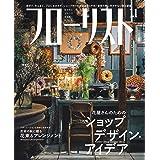 フローリスト 2020年 11月号 [雑誌]