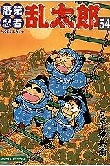 落第忍者乱太郎(54) (あさひコミックス) Kindle版