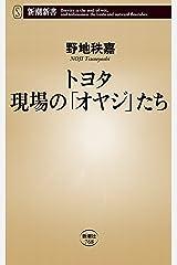 トヨタ 現場の「オヤジ」たち(新潮新書) Kindle版