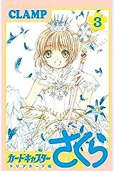 カードキャプターさくら クリアカード編(3) (なかよしコミックス) Kindle版
