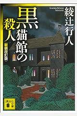 黒猫館の殺人〈新装改訂版〉 館シリーズ (講談社文庫) Kindle版