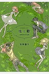 虫と歌 市川春子作品集 (アフタヌーンコミックス) Kindle版