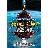 天駆せよ法勝寺-Sogen SF Short Story Prize Edition- 創元SF短編賞受賞作