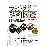ゲームシナリオのためのファンタジー解剖図鑑:すぐわかるすごくわかる歴史・文化・定番260