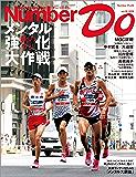 Number Do(ナンバー・ドゥ)秋のラン メンタル強化大作戦 (Sports Graphic Number PLUS(スポーツ・グラフィック ナンバー プラス)) Sports Graphic Number Do (文春e-book)