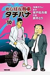 めしばな刑事タチバナ(10)[駄菓子ズム] (TOKUMA COMICS) Kindle版