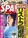 SPA!(スパ!) 2019年 12/17 号 [雑誌]
