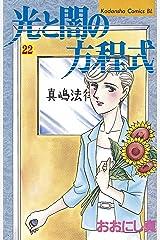 光と闇の方程式(22) (BE・LOVEコミックス) Kindle版