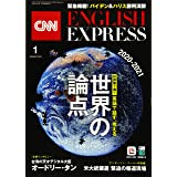 CNN ENGLISH EXPRESS (イングリッシュ・エクスプレス) 2021年 1月号★バイデン&ハリス勝利演説掲載★【特集】2020-2021世界の論点【生声インタビュー】オードリー・タン