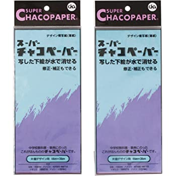 スーパーチャコペーパーブルー【2枚セット】 11000267