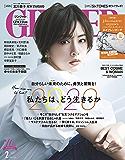 GINGER[ジンジャー] 2020年2月号[雑誌]