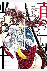 真・一騎当千(1) (ヤングキングコミックス) Kindle版