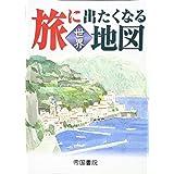 旅に出たくなる地図 世界 19版